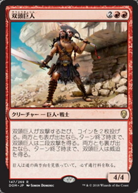 (DOM)双頭巨人/TWO-HEADED GIANT