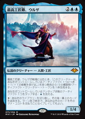 (MH1)最高工匠卿、ウルザ/URZA LORD HIGH ARTIFICER